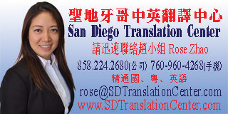 San Diego Translation Center