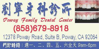 劉寧牙科診所
