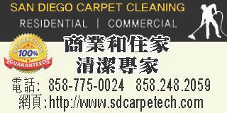 商業和住家清潔專家