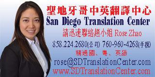 聖地牙哥中英翻譯中心