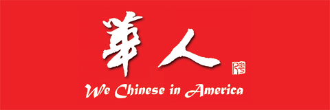 冥冥之中 - 《華人》We Chinese in America -《華人》We Chinese in America