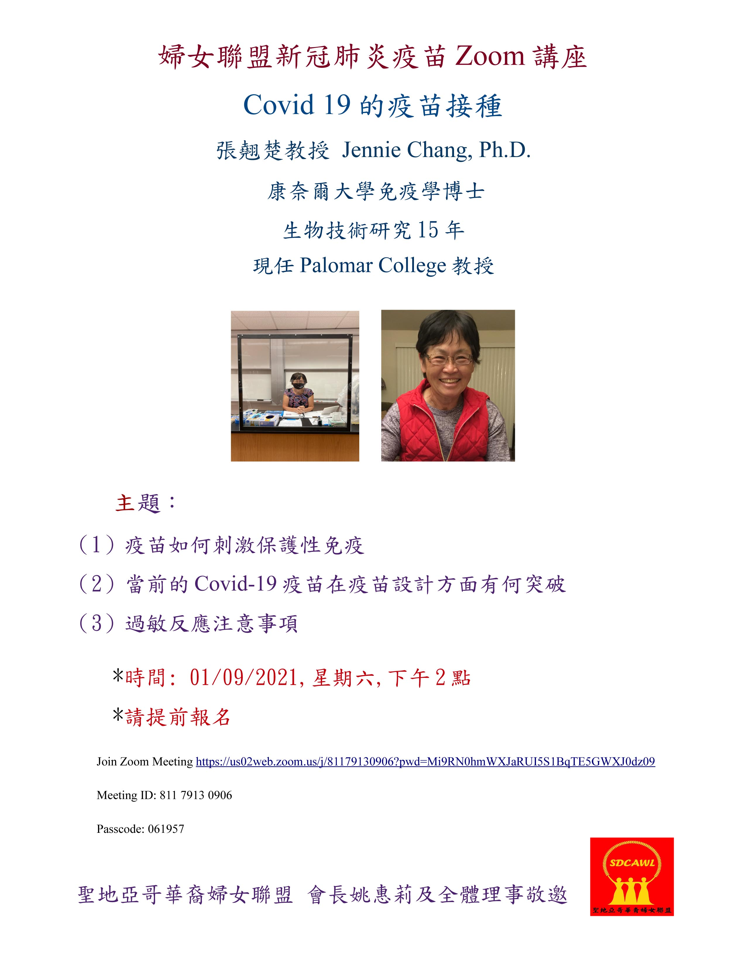 Covid 19 vaccination 講座010921Chinese2