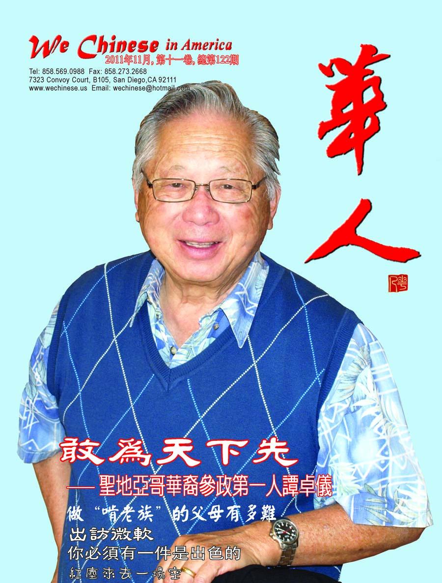 与《华人》封面人物有约云上访谈:Tom Hom先生