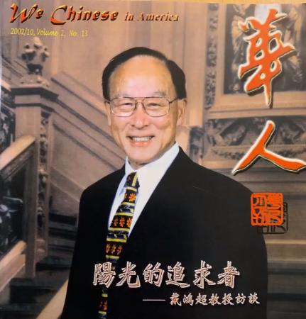 与《华人》封面人物有约云上访谈:戴鸿超教授