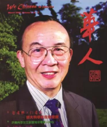 与《华人》封面人物有约云上访谈:钱煦教授